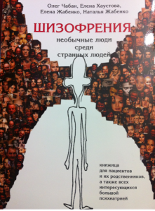 psycho-education book about schizophrenia published by the team of the Railway Clinical Hospital #1